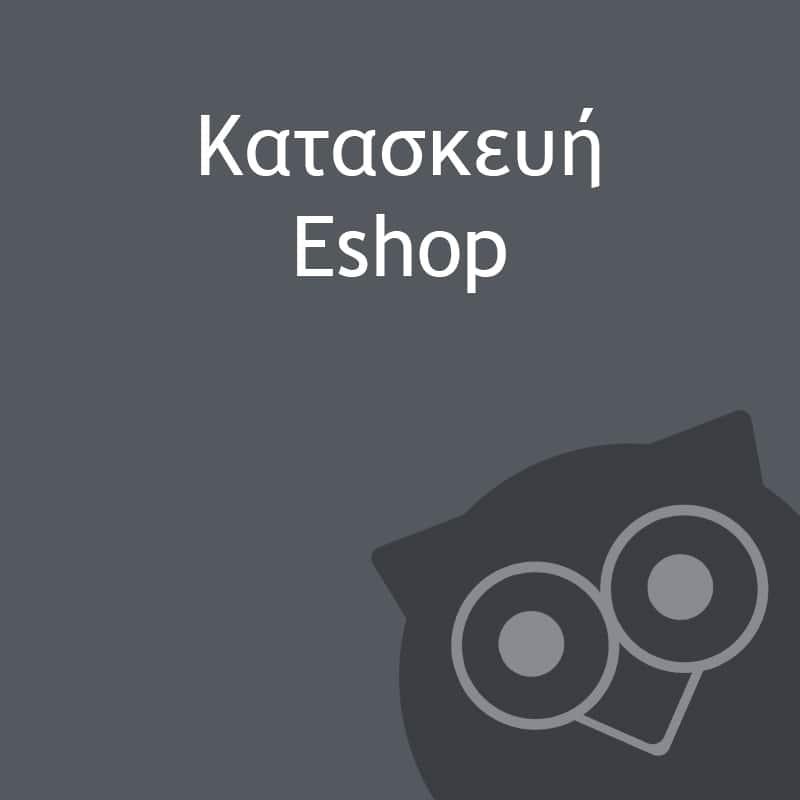 Κατασκευη eshop θεσσαλονικη