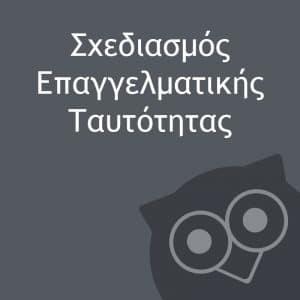 κατασκευή ιστοσελίδας Θεσσαλονίκη