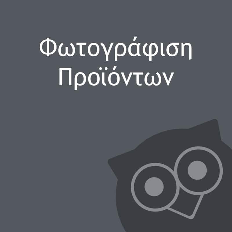 Φωτογράφιση Προϊόντων owltech