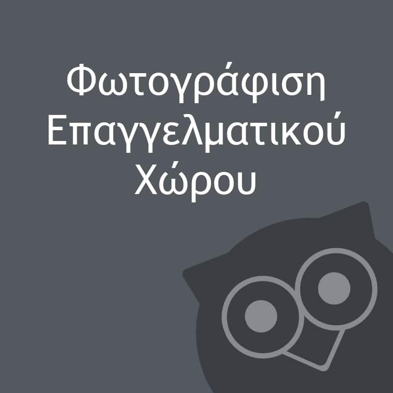 Φωτογράφιση επαγγελματικού χώρου